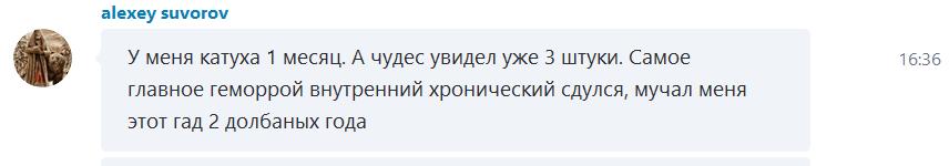 Отзыв катушка Мишина